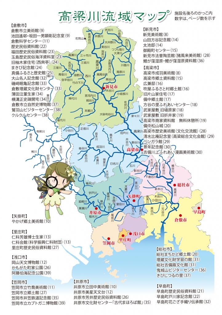 流域マップ2019